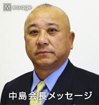 瀧田会長メッセージ