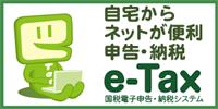 イータックス(e-Tax)