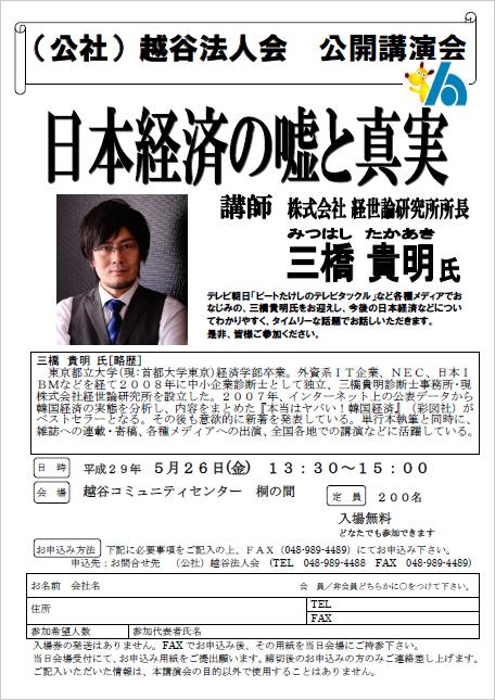 日本経済の嘘と真実