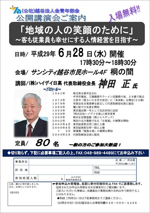 20170515_kanda